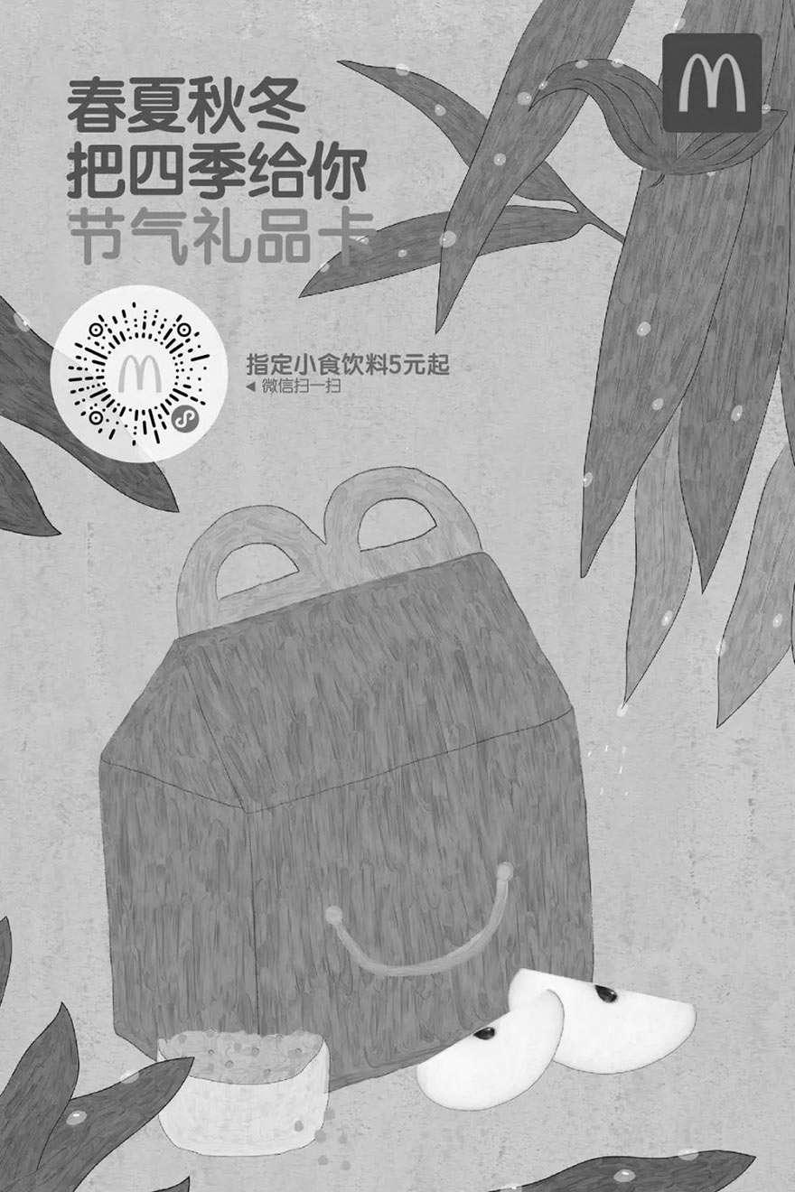 黑白优惠券图片:麦当劳节气礼品卡上线,薯条新地香芋派,5元领走春夏秋冬 - www.5ikfc.com