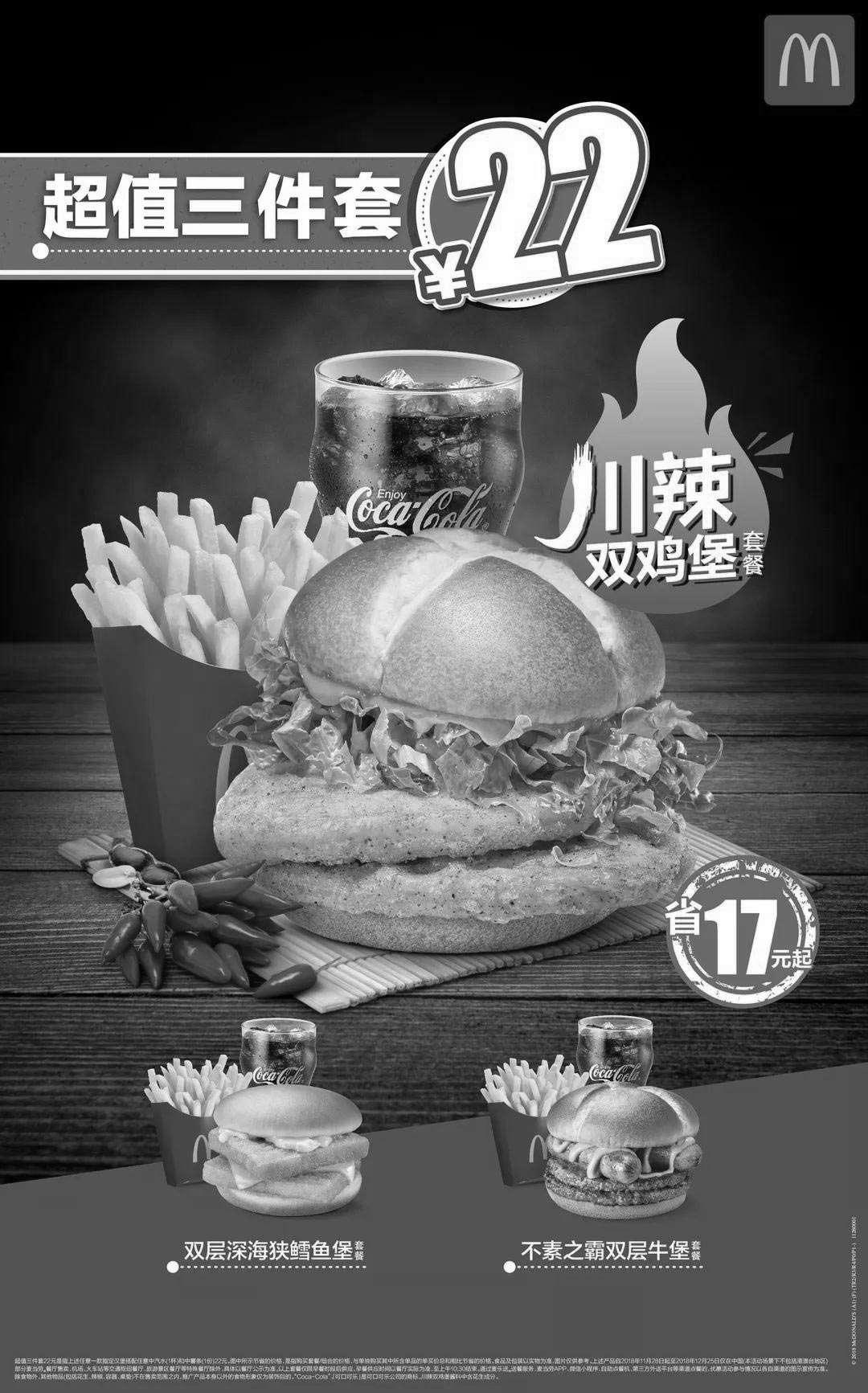 黑白麦当劳优惠券:麦当劳地道川辣套餐,汉堡薯条可乐超值三件套22元优惠继续