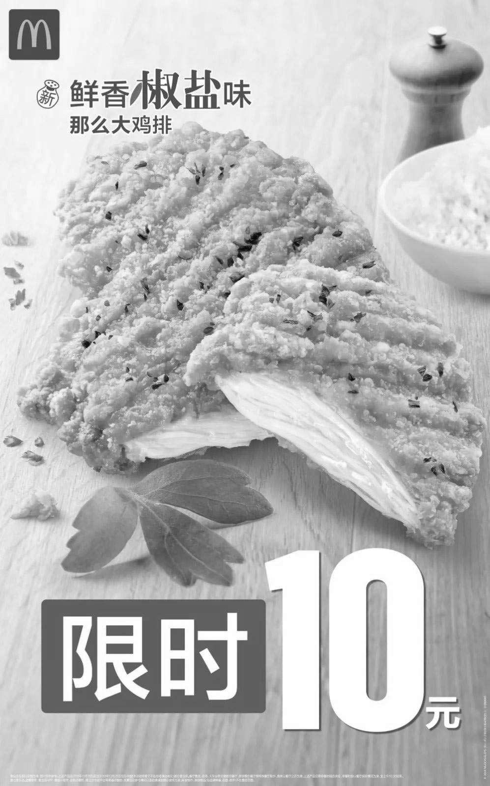 黑白麦当劳优惠券:麦当劳鲜香椒盐味那么大鸡排限时10元回归