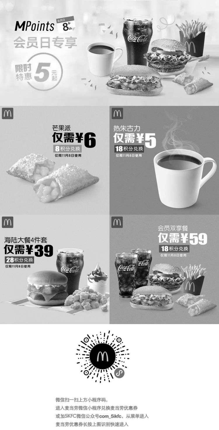黑白优惠券图片:麦当劳8号会员日,限时特惠5元喝热朱古力,6元芒果派 - www.5ikfc.com