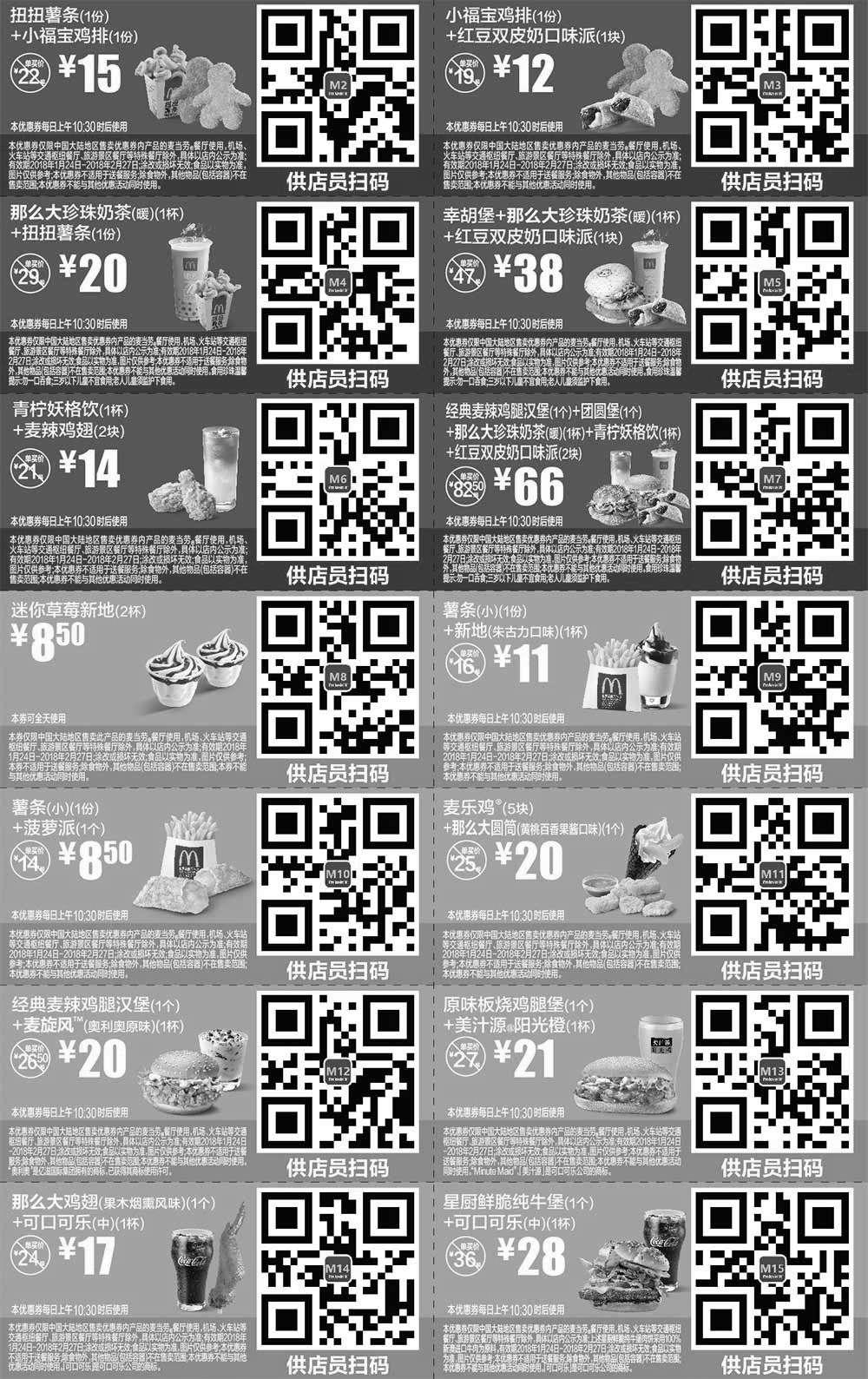 黑白优惠券图片:麦当劳2018年1月2月份优惠券手版整张版本,点餐出示给店员扫码享优惠价 - www.5ikfc.com