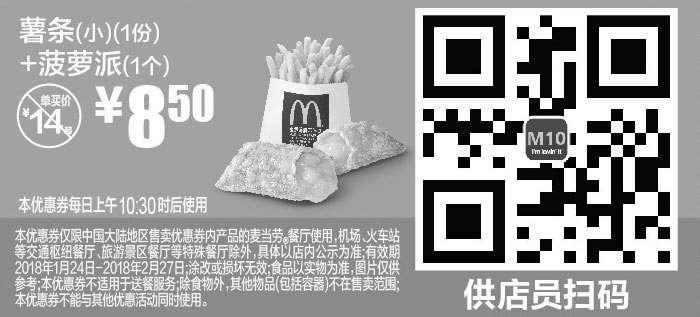 黑白优惠券图片:M10 薯条(小)1份+菠萝派1个 2018年1月2月凭麦当劳优惠券8.5元 省5.5元起 - www.5ikfc.com