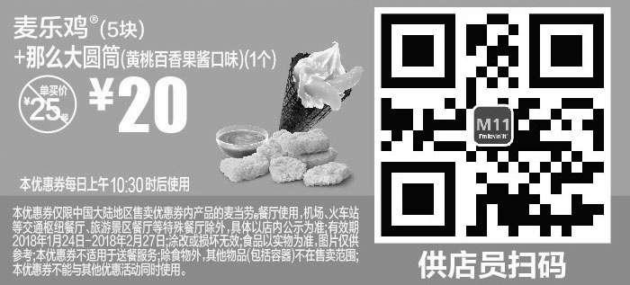 黑白优惠券图片:M11 麦乐鸡5块+那么大圆筒黄桃百香果酱口味1个 2018年1月2月凭麦当劳优惠券20元 省5元起 - www.5ikfc.com