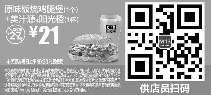 黑白优惠券图片:M13 原味板烧鸡腿堡1个+美汁源阳光橙1杯 2018年1月2月凭麦当劳优惠券21元 省6元起 - www.5ikfc.com