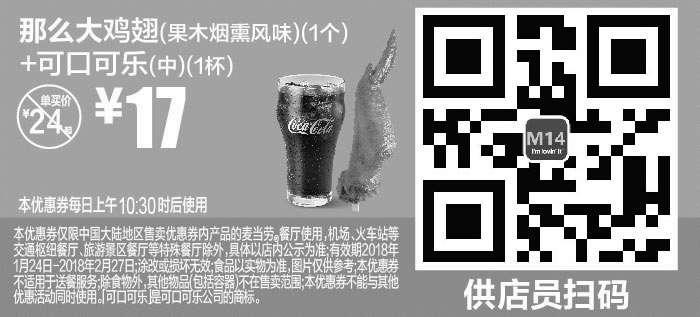 黑白优惠券图片:M14 那么大鸡翅果木烟熏风味1个+可口可乐(中)1杯 2018年1月2月凭麦当劳优惠券17元 省7元起 - www.5ikfc.com