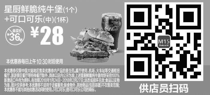 黑白优惠券图片:M15 星厨鲜脆纯牛堡1个+可口可乐(中)1杯 2018年1月2月凭麦当劳优惠券28元 省8元起 - www.5ikfc.com