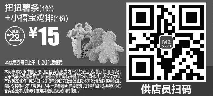 黑白优惠券图片:M2 扭扭薯条1份+小福宝鸡排1块 2018年1月2月凭麦当劳优惠券15元 省7元起 - www.5ikfc.com