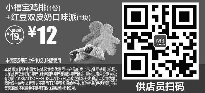 黑白优惠券图片:M3 小福宝鸡排1块+红豆双皮奶口味派1块 2018年1月2月凭麦当劳优惠券12元 省7元起 - www.5ikfc.com