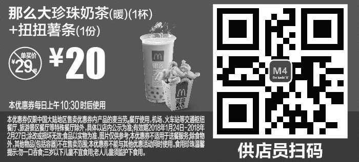 黑白优惠券图片:M4 那么大珍珠奶茶(暖)1杯+扭扭薯条1份 2018年1月2月凭麦当劳优惠券20元 省9元起 - www.5ikfc.com