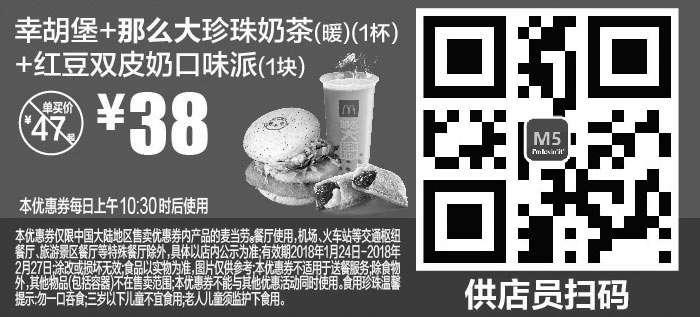 黑白优惠券图片:M5 幸胡堡+那么大珍珠奶茶(暖)1杯+红豆双皮奶口味派1块 2018年1月2月凭麦当劳优惠券38元 省9元起 - www.5ikfc.com