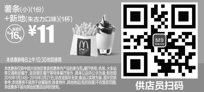 黑白优惠券图片:M9 薯条(小)1份+新地朱古力口味1杯 2018年1月2月凭麦当劳优惠券11元 省5元起 - www.5ikfc.com
