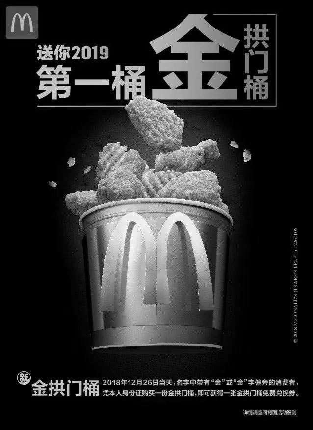 """黑白优惠券图片:麦当劳新品金拱门桶送你2019年第一桶,12.26含""""金""""还有免费桶兑换券 - www.5ikfc.com"""