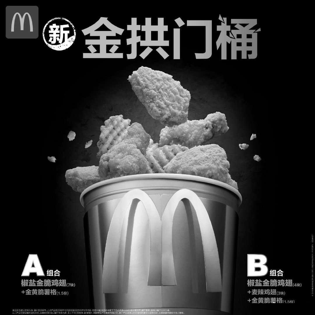 黑白优惠券图片:麦当劳金拱门桶售价51元,AB两款组合可选择 - www.5ikfc.com