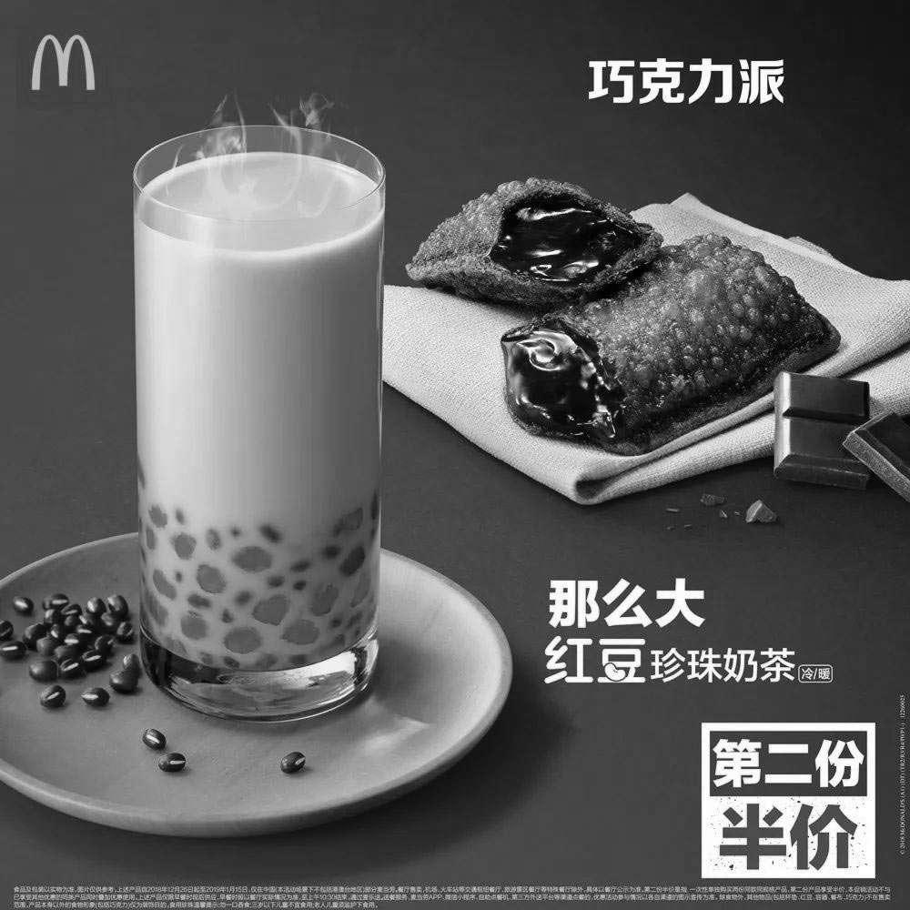 黑白优惠券图片:麦当劳巧克力派、那么大红豆珍珠奶茶第二份半价优惠 - www.5ikfc.com