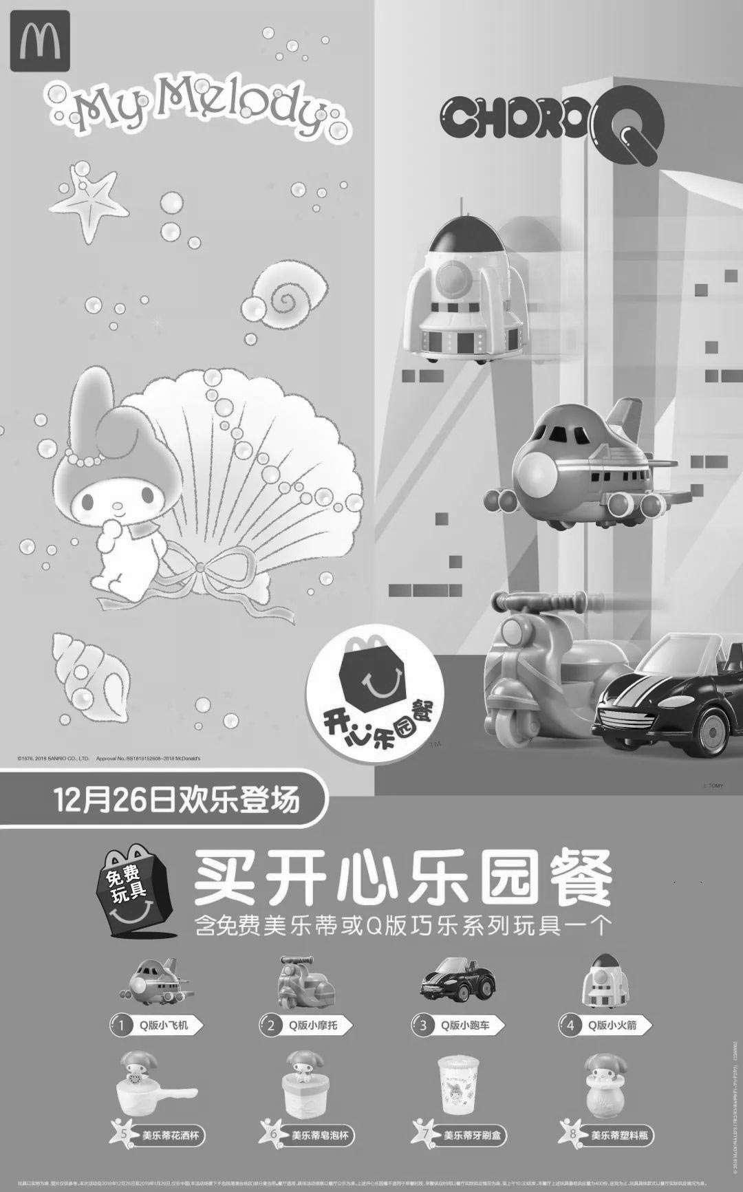 黑白优惠券图片:麦当劳儿童餐2019年1月免费玩具,美乐蒂或Q版巧乐系列玩具 - www.5ikfc.com
