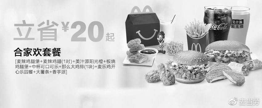黑白优惠券图片:H7 合家欢套餐 麦辣鸡腿堡1个+麦辣鸡翅1对+美汁源阳光橙1杯+板烧鸡腿堡1个+可口可乐(中)1杯+那么大鸡排1块+麦乐鸡开心乐园餐1份+大薯条1份+香芋派1个 2019年1月凭麦当劳优惠券95元 省20元起 - www.5ikfc.com