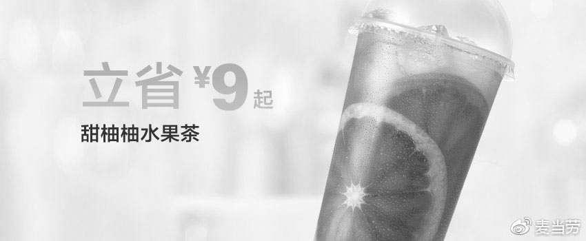 黑白优惠券图片:I1 水果茶(甜柚柚)1杯 2019年1月凭麦当劳优惠券9元 省9元起 - www.5ikfc.com