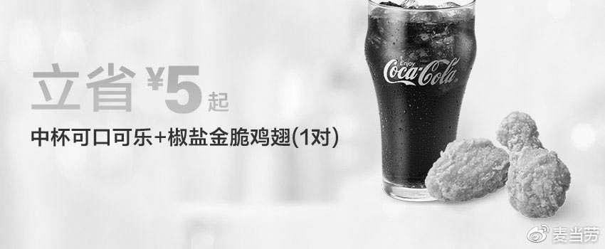 黑白优惠券图片:I2 椒盐金脆鸡翅1对+可口可乐(中)1杯 2019年1月凭麦当劳优惠券15元 省5元起 - www.5ikfc.com