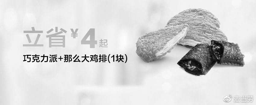 黑白优惠券图片:I3 那么大鸡排1份+巧克力派1个 2019年1月凭麦当劳优惠券16元 省4元起 - www.5ikfc.com