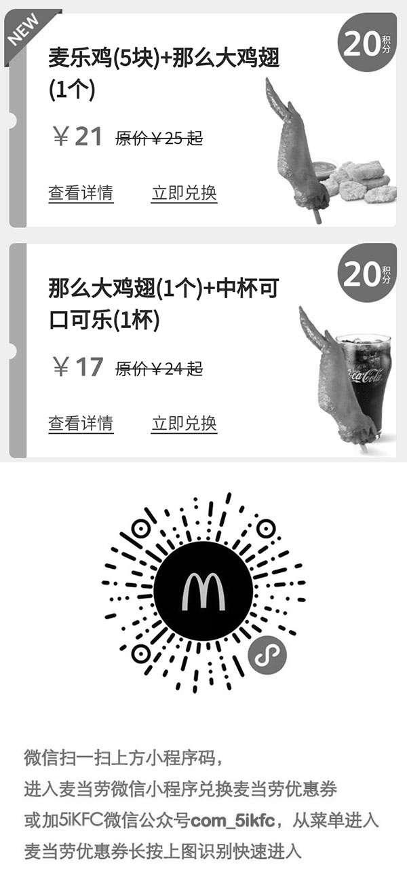 黑白麦当劳优惠券:麦当劳积分优惠券 那么大鸡翅1个+麦乐鸡5块/中可乐1杯 优惠价17元 20积分兑换 立省6元起