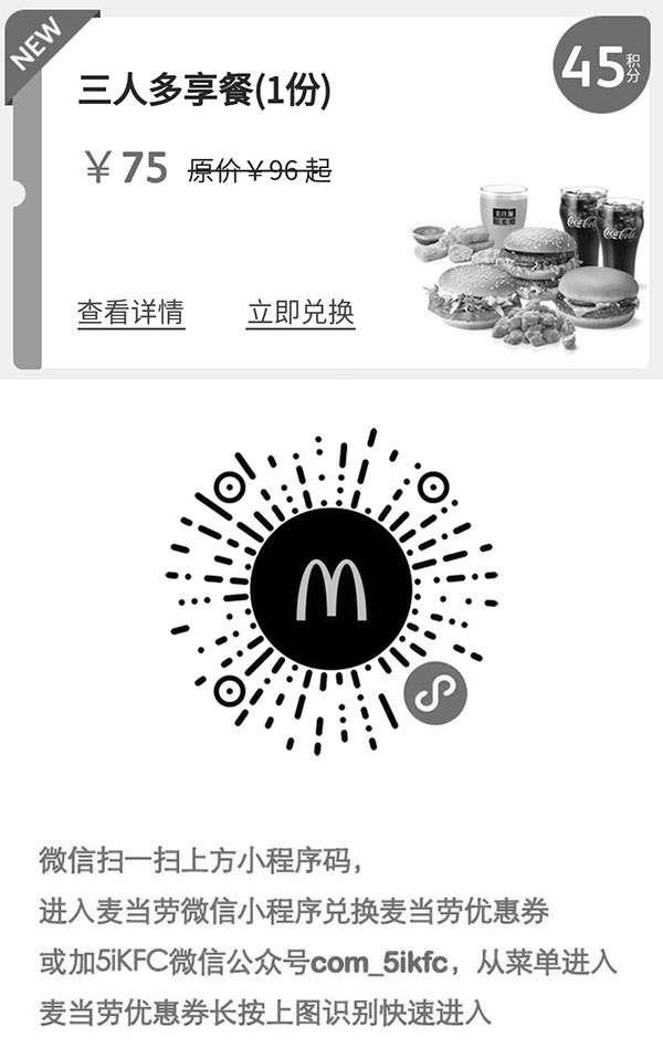 黑白麦当劳优惠券:麦当劳积分优惠券 三人多享餐1份 优惠价75元 45积分兑换 立省21元起
