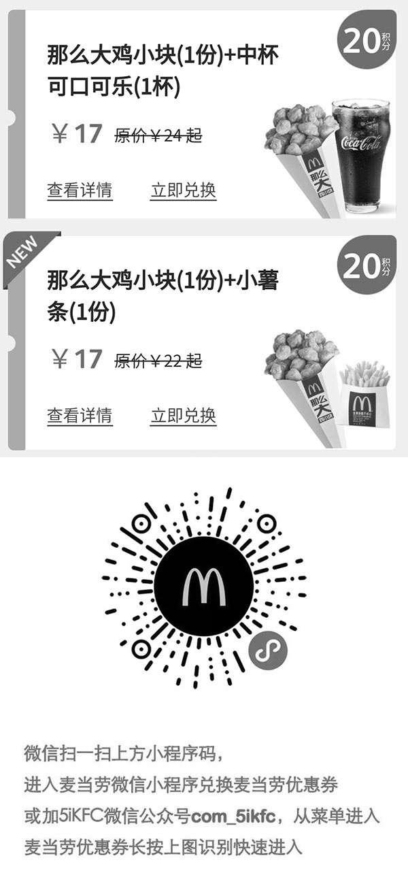 黑白麦当劳优惠券:麦当劳积分优惠券 那么大鸡小块1份+小薯条/中可乐 优惠价17元 20积分兑换 立省5元起