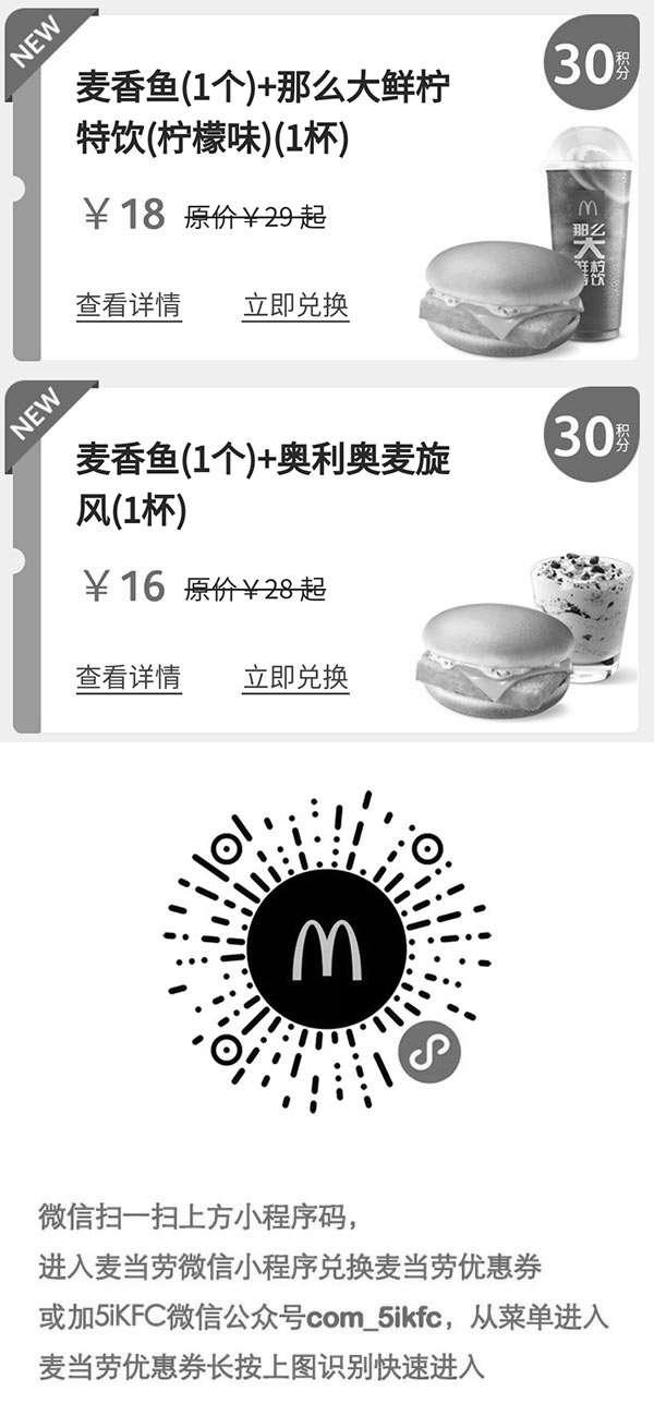 黑白麦当劳优惠券:麦当劳积分优惠券 麦香鱼1个+那么大鲜柠特饮/奥利奥麦旋风1杯 优惠价16元起 30积分兑换 立省11元起