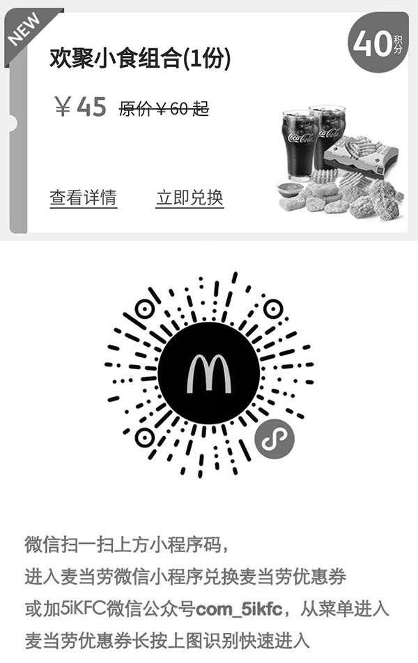 黑白麦当劳优惠券:麦当劳积分优惠券 欢聚小食组合1份 优惠价45元 40积分兑换 立省15元起