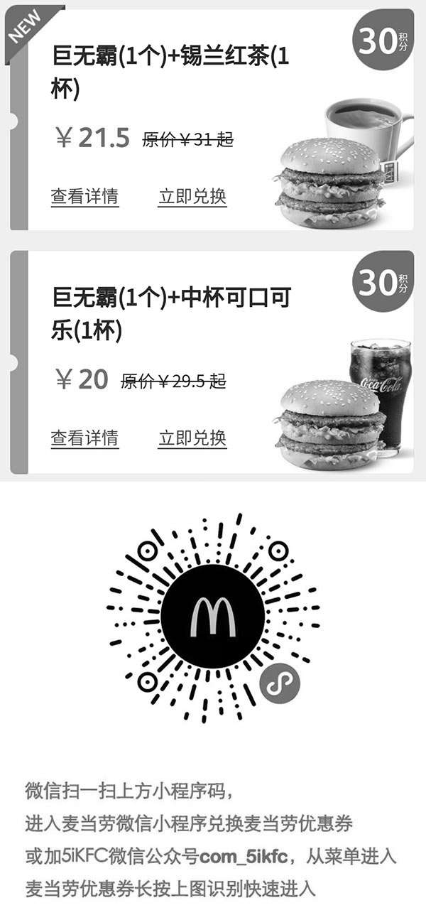 黑白麦当劳优惠券:麦当劳积分优惠券 巨无霸1个+中可乐/锡兰红茶1杯 优惠价20元起 30积分兑换 立省9.5元起
