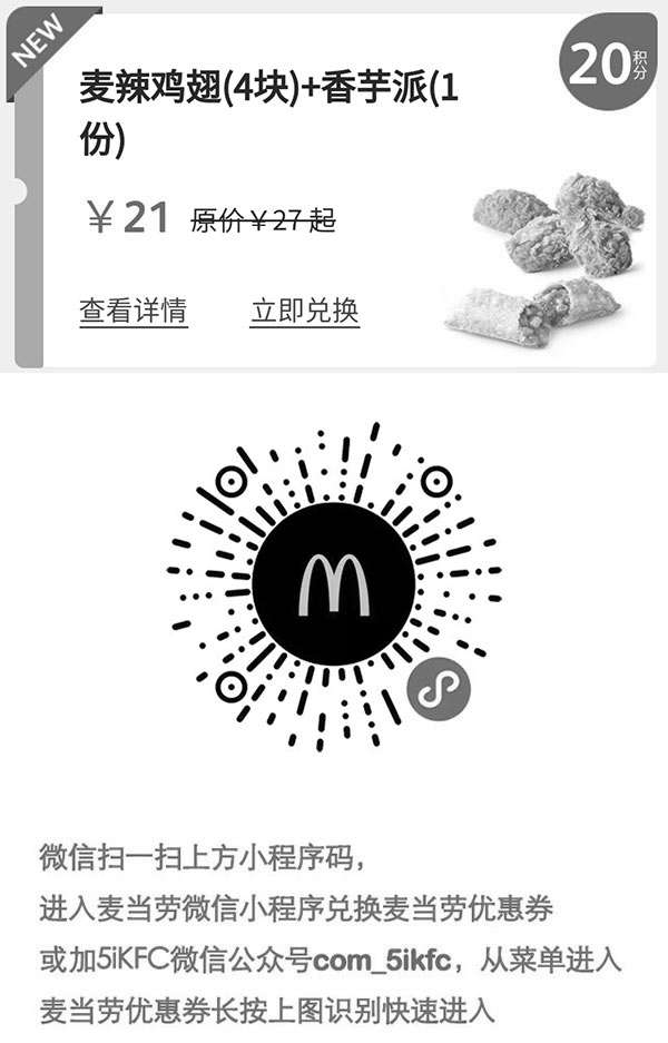 黑白优惠券图片:麦当劳积分优惠券 麦辣鸡翅4块+香芋派1份 优惠价21元 20积分兑换 立省6元起 - www.5ikfc.com