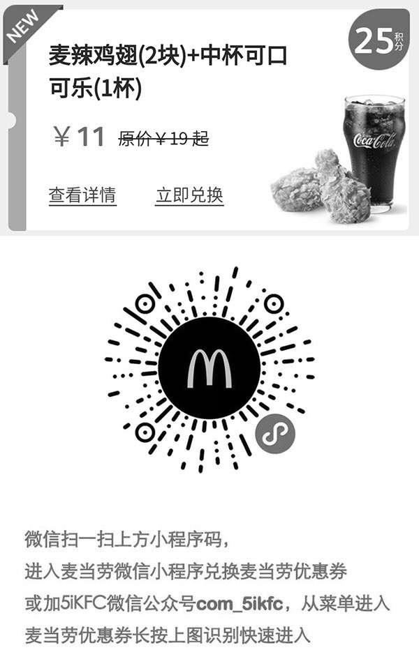 黑白麦当劳优惠券:麦当劳积分优惠券 麦辣鸡翅2块+中杯可口可乐1杯 优惠价11元 25积分兑换 立省8元起