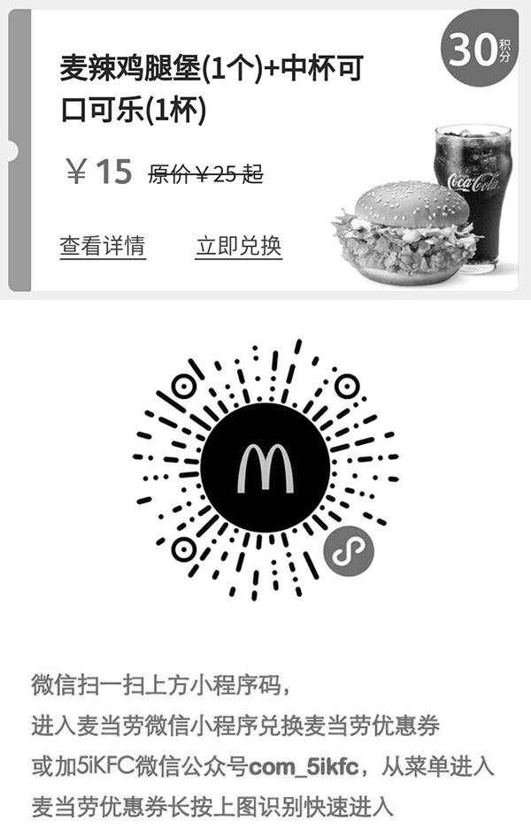 黑白麦当劳优惠券:麦当劳积分优惠券 麦辣鸡腿堡1个+中杯可口可乐1杯 优惠价15元 30积分兑换 立省10元起