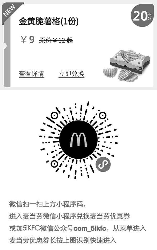 黑白麦当劳优惠券:麦当劳金黄脆薯格1份优惠券9元,20积分兑换 立省3元