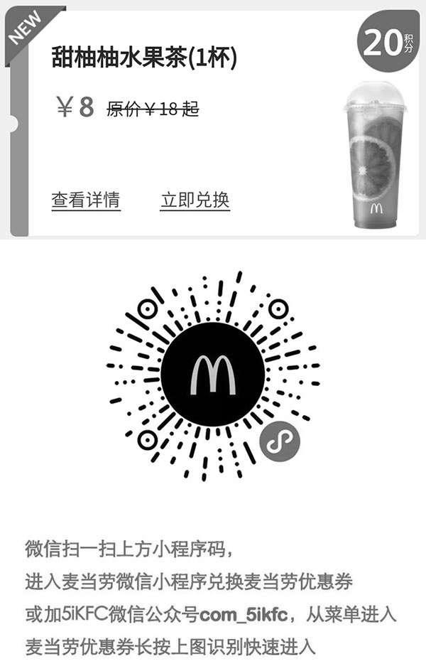 黑白麦当劳优惠券:麦当劳甜柚柚水果茶1杯优惠券8元,20积分兑换 立省10元