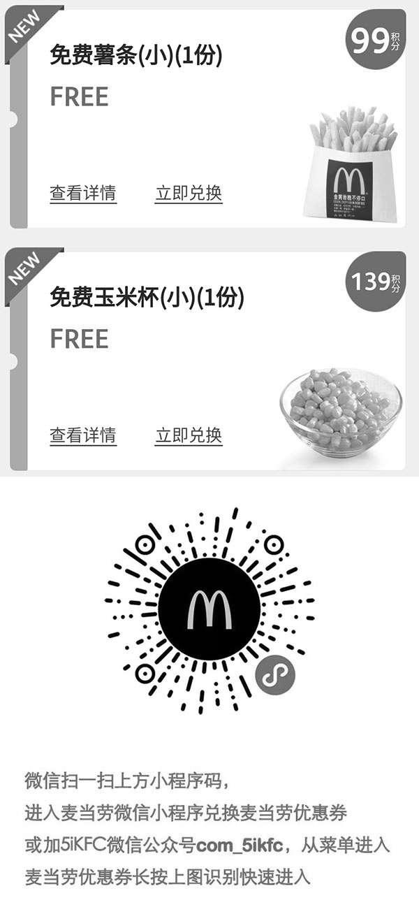 黑白麦当劳优惠券:麦当劳限量纯积分兑换优惠券,小薯条99积分、小玉米杯139积分
