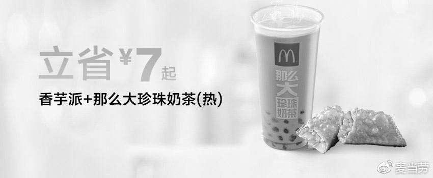 黑白麦当劳优惠券:H3 那么大珍珠奶茶(热)+香芋派1个 2018年12月凭麦当劳优惠券18元 立省7元起