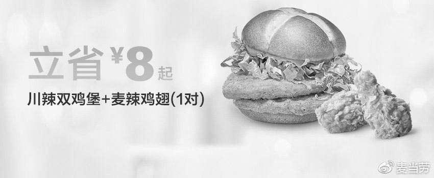 黑白麦当劳优惠券:H4 川辣双鸡堡+麦辣鸡翅1对 2018年12月凭麦当劳优惠券22元 立省8元起