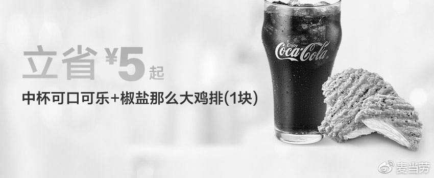 黑白麦当劳优惠券:H1 椒盐那么大鸡排+可口可乐(中) 2018年12月凭麦当劳优惠券15元 立省5元起