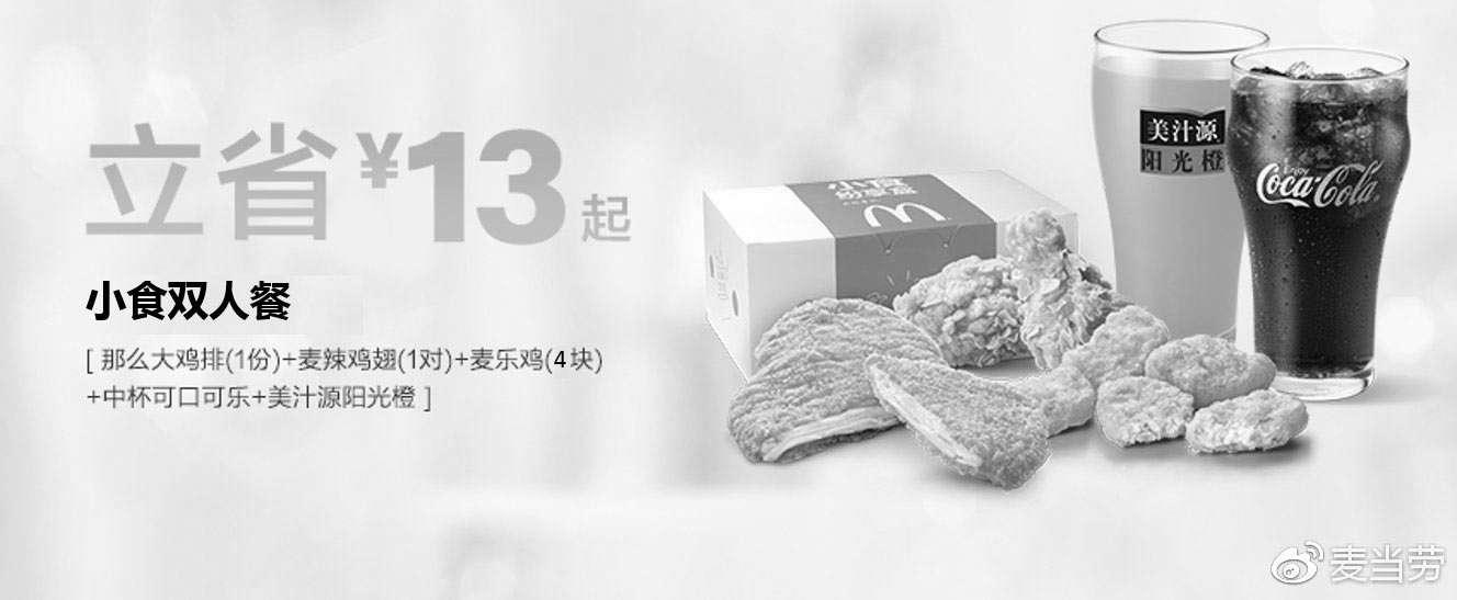 黑白麦当劳优惠券:H6 小食双人餐 那么大鸡排+麦辣鸡翅1对+麦乐鸡(4块)+可口可乐(中)+美汁源阳光橙 2018年12月凭麦当劳优惠券36元 立省13元起