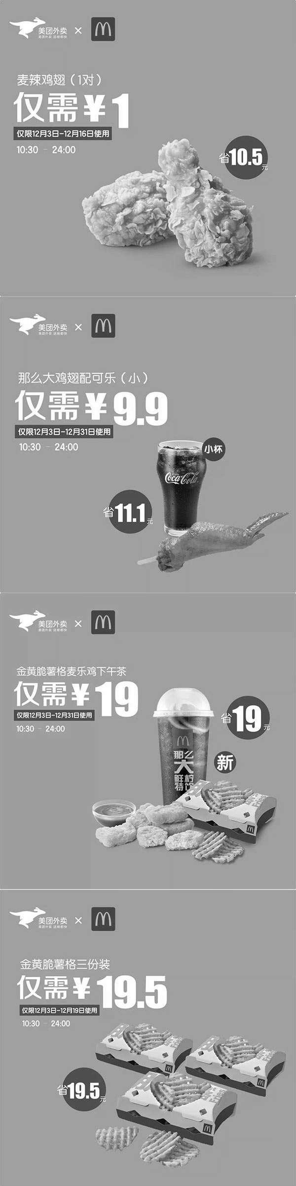 黑白麦当劳优惠券:麦当劳美团外卖1元麦辣鸡翅、9.9元那么大鸡翅配可乐