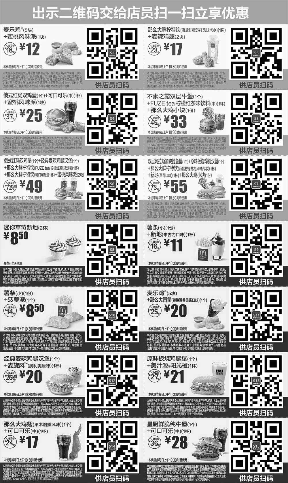 黑白优惠券图片:麦当劳优惠券2018年3月份手机版整张版本,点餐出示给店员扫码享优惠 - www.5ikfc.com
