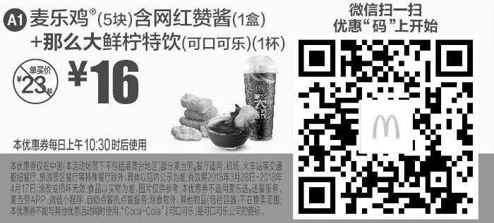 黑白优惠券图片:A1 微信优惠 麦乐鸡5块含网红赞酱1盒+那么大鲜柠特饮(可口可乐)1杯 2018年4月凭麦当劳优惠券16元 - www.5ikfc.com