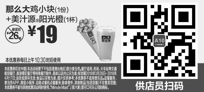 黑白优惠券图片:A10 那么大鸡小块1份+美汁源阳光橙1杯 2018年4月凭麦当劳优惠券19元 - www.5ikfc.com