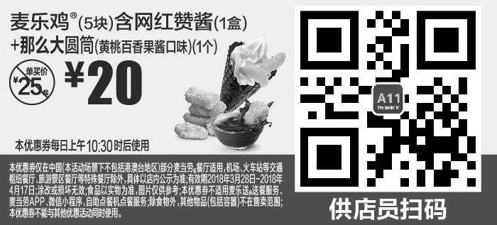 黑白优惠券图片:A11 麦乐鸡5块含网红赞酱1盒+那么大圆筒黄桃百香果酱口味1个 2018年4月凭麦当劳优惠券20元 - www.5ikfc.com