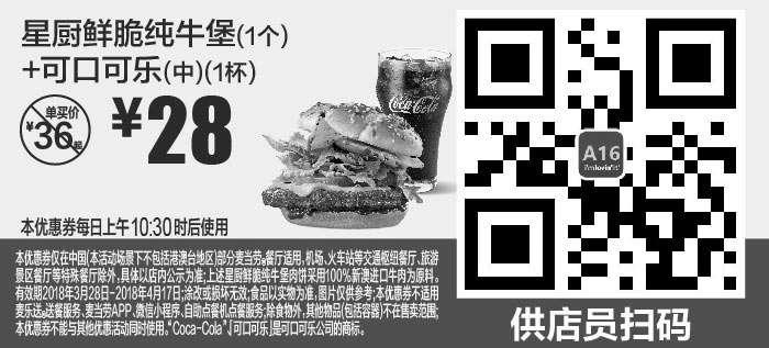 黑白优惠券图片:A16 星厨鲜脆纯牛堡1个+可口可乐(中)1杯 2018年4月凭麦当劳优惠券28元 - www.5ikfc.com