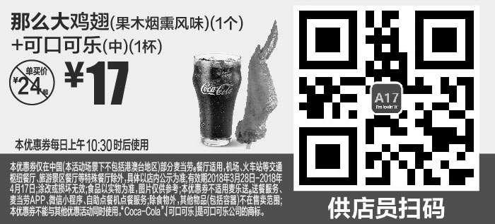 黑白优惠券图片:A17 那么大鸡翅果木烟熏风味1个+可口可乐(中)1杯 2018年4月凭麦当劳优惠券17元 - www.5ikfc.com