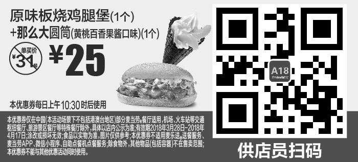 黑白优惠券图片:A18 原味板烧鸡腿堡1个+那么大圆筒黄桃百香果酱口味1个 2018年4月凭麦当劳优惠券25元 - www.5ikfc.com