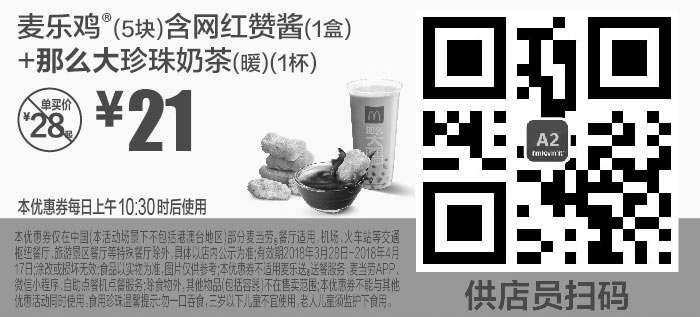 黑白优惠券图片:A2 那么大珍珠奶茶(暖)1杯+麦乐鸡5块含网红赞酱1盒 2018年4月凭麦当劳优惠券21元 - www.5ikfc.com