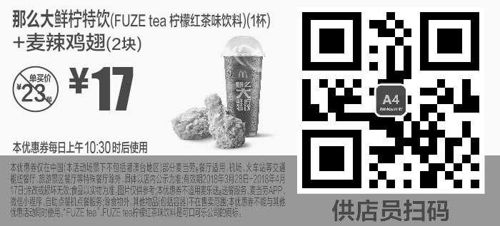 黑白优惠券图片:A4 那么大鲜柠特饮FUZE tea柠檬红茶味饮料1杯+麦乐鸡翅2块 2018年4月凭麦当劳优惠券17元 - www.5ikfc.com