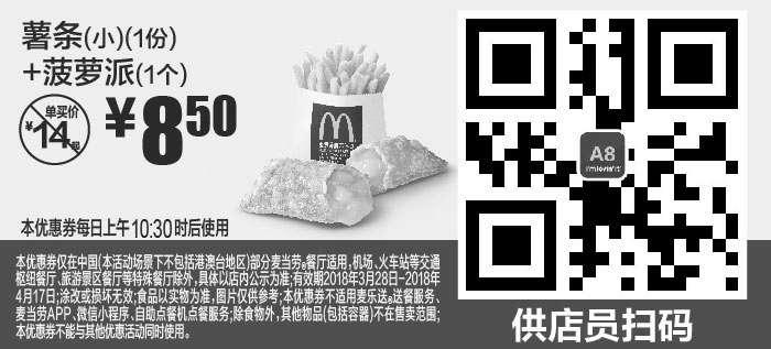 黑白优惠券图片:A8 薯条(小)1份+菠萝派1个 2018年4月凭麦当劳优惠券8.5元 - www.5ikfc.com